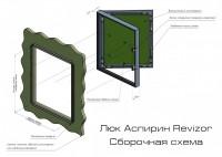 Сантехнический люк Revizor Аспирин ширина 40, высота 40